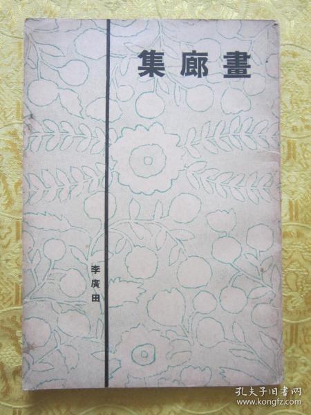 稀有版本!民国初版 精美封面【画廊集】一册全 品好