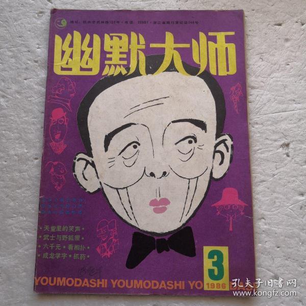 幽默大师1986.3