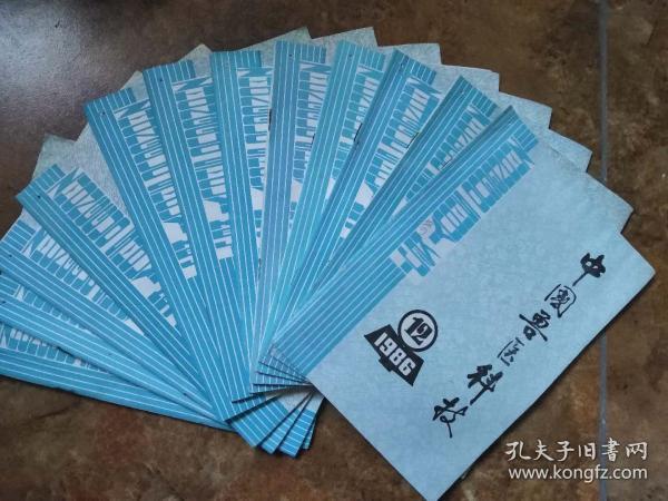 中国兽医科技 1986 (1-12)12本合售