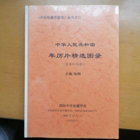 中华人民共和国年历片精选图录