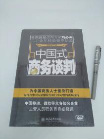 中国式商务谈判
