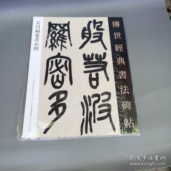 吴昌硕篆书心经