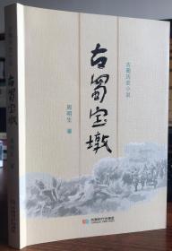 古蜀宝墩:古蜀历史小说