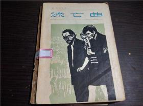 流亡曲 (德)雷马克著,朱雯译 上海译文 1981年1版1印 32开平装