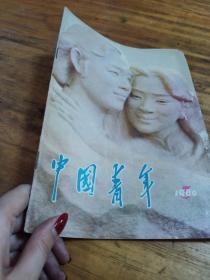 中国青年1980.3