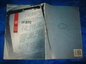 中国历代名家墨迹精粹 清·伊秉绶