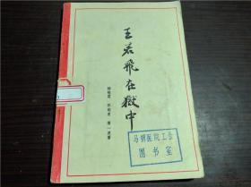 王若飞在狱中 杨植霖 乔明甫 薄一波著 中国青年出版社 1961年1版 32开平装
