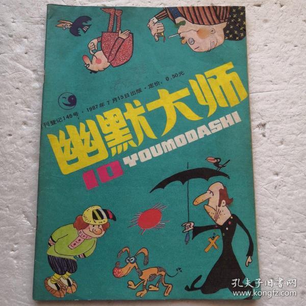 幽默大师1987.10