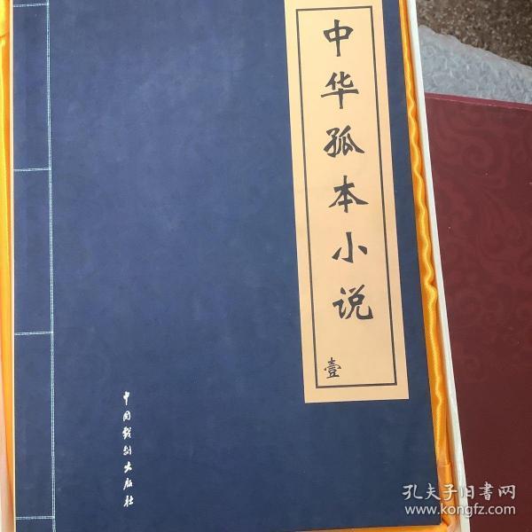 中华孤本小说全套包装