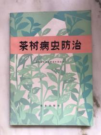 茶树病虫防治(16开、74年一版一印)