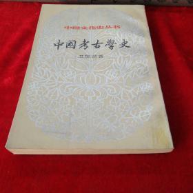 中国考古学史