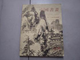 中国书画 南京经典2018秋季拍卖会