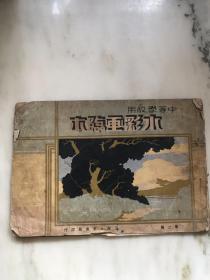 民国23年版: 16开   水彩画临本(第二册)