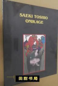 SAEKI TOSHIO ONIKAGE 佐伯俊男画集