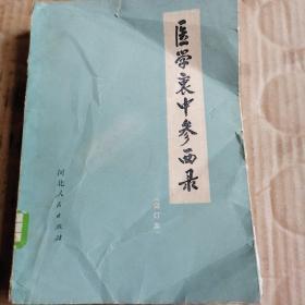 巜医学衷中参西录》〈合订本)
