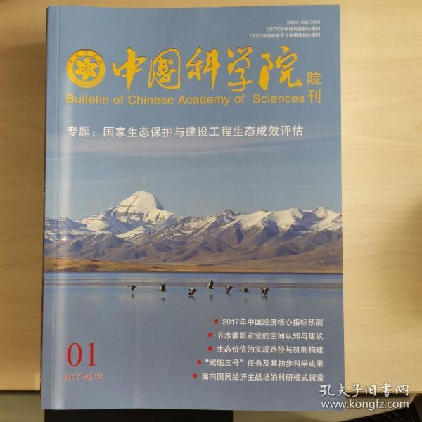 中国科学院院刊 2017年01、02、03、04、05、06、07、08、09、11、12及增刊Z1、Z2,单本售