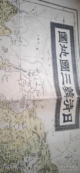 日清韩三国地图