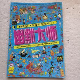 幽默大师1996.4