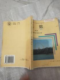 九年义务教育三年制初级中学教科书代数第二册