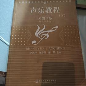 声乐教程III:中国作品