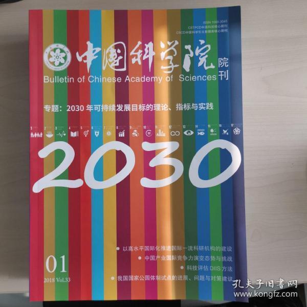 中国科学院院刊 2018年01、02、03、04、05、06、07、08、10、11及增刊Z1、Z2,单本售