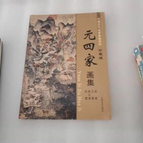 中国历代名家画集系列珍藏版:元四家画集
