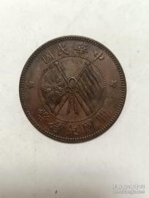 中华民国开国纪念币(二十文)