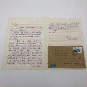 著名电影翻译家 肖章 信札 一通两页