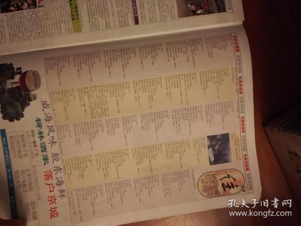 北京市场报京城房产商讯专刊2000.04(房地产价格记录实录)