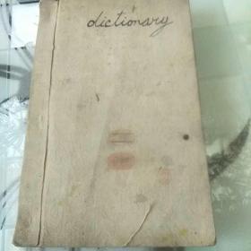 商务书馆华英字典  (民国老版本线装)