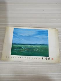 明信片 首都师范大学美术学院教师作品集李蒂雅8张