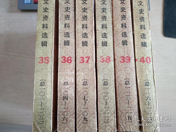 文史资料选辑 合订本第35-40册,总第101-118期