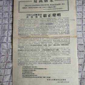 中国人民解放军武汉部队