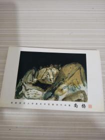 明信片 首都师范大学美术学院教师作品集尚扬8张