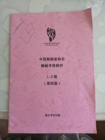 中国舞蹈家协会舞蹈考级教材(1——3级)第四版