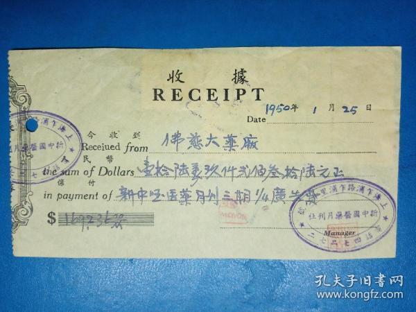 五十年代贴税票完整税单34
