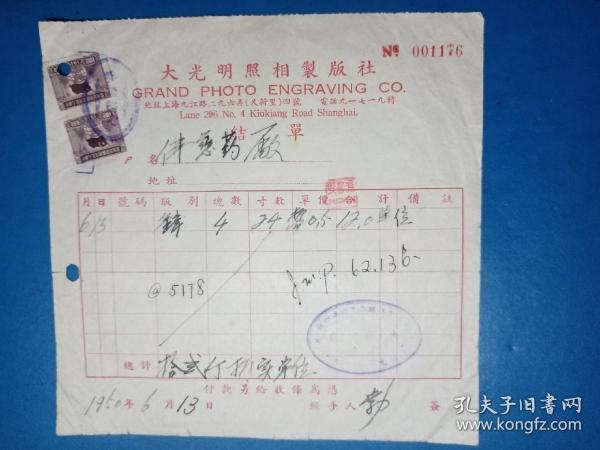 五十年代贴税票完整税单37