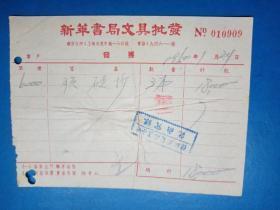 五十年代贴税票完整税单44