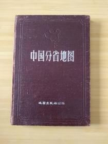 中国分省地图