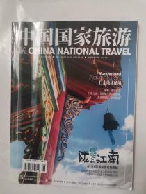 中国国家旅游2013年6月