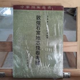 敦煌石室地志残卷考释:中华学术丛书