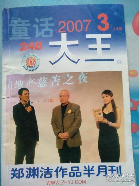 童话大王2007/03