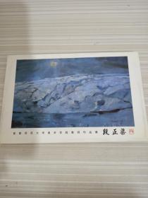 明信片 首都师范大学美术学院教师作品集段正渠8张