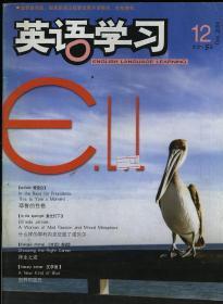 英语学习 2004 12