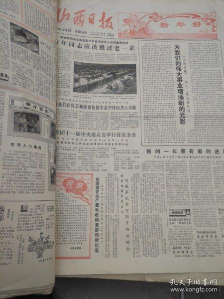 山西日报1983年1月1日一31日【原版合订本】