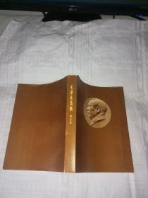毛泽东选集 第五卷 上海版一版一印