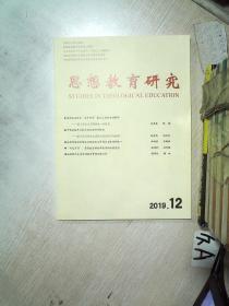 思想教育研究 2019 12                                      .