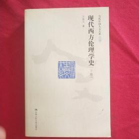 现代西方伦理学史( 下卷)
