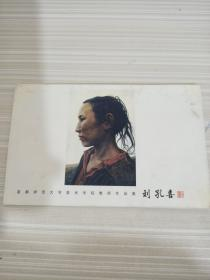 明信片首都师范大学美术学院教师作品集刘孔喜