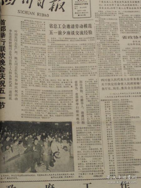 四川日报1983年5月1日一30日【原版合订本】